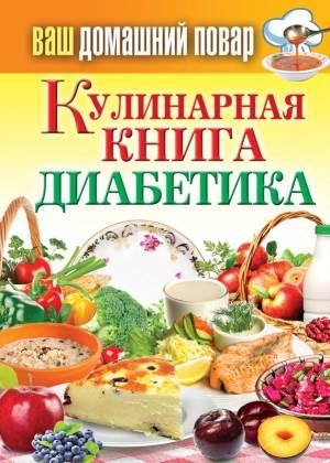 Vash domashniy povar. Kulinarnaya kniga diabetika Кулинарная энциклопедия хозяйки «Ваш домашний повар. Кулинарная книга диабетика»