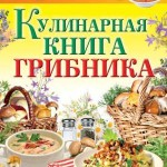 Vash domashniy povar. Kulinarnaya kniga gribnika 150x150 Кулинарная энциклопедия хозяйки «Ваш домашний повар. Кулинарная книга рыбака»