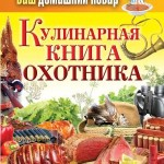 Vash domashniy povar. Kulinarnaya kniga ohotnika 150x150 Кулинарная энциклопедия хозяйки «Ваш домашний повар. Кулинарная книга диабетика»