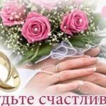 8 putey k idealnoy svadbe 150x150 Только через десять лет бывает