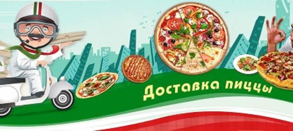 Myi dostavlyaem pitstsu Мы доставляем пиццу