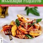 SHkola gastronoma. Kollektsiya retseptov    19 2014 goda 150x150 Кулинарный практикум №7 2013 года
