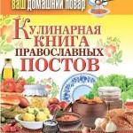 Vash domashniy povar. Kulinarnaya kniga pravoslavnyih postov 150x150 Кулинарная энциклопедия хозяйки «Ваш домашний повар. Кулинарная книга рыбака»