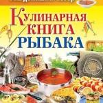 Vash domashniy povar. Kulinarnaya kniga ryibaka 150x150 Вениамин Похлебкин