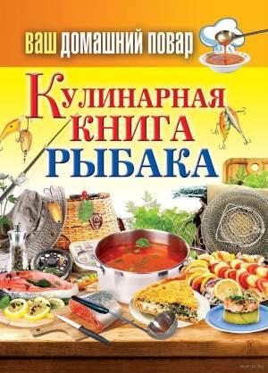 Vash domashniy povar. Kulinarnaya kniga ryibaka Кулинарная энциклопедия хозяйки «Ваш домашний повар. Кулинарная книга рыбака»