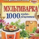 Vash domashniy povar. Multivarka. 1000 chudo retseptov 150x150 Кулинарная энциклопедия хозяйки «Ваш домашний повар. Готовим на пару. 1000 лучших рецептов»
