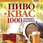 Vash domashniy povar. Pivo i kvas. 1000 luchshih retseptov 150x150 Лучшие рецепты блюд