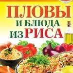 Vash domashniy povar. Plovyi i blyuda iz risa 150x150 100 лучших рецептов. Сырные блюда