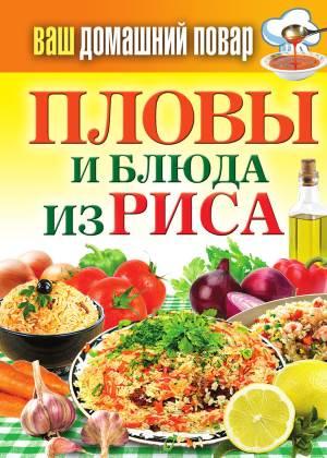 Vash domashniy povar. Plovyi i blyuda iz risa Кулинарная энциклопедия хозяйки «Ваш домашний повар. Пловы и блюда из риса»
