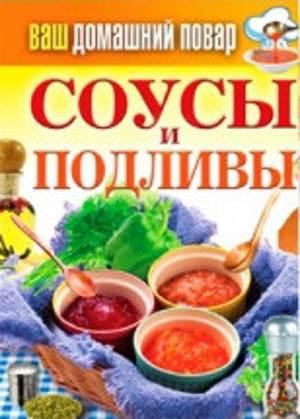 Vash domashniy povar. Sousyi i podlivyi Кулинарная энциклопедия хозяйки «Ваш домашний повар. Соусы и подливы»