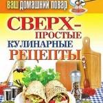 Vash domashniy povar. Sverhprostyie kulinarnyie retseptyi 150x150 Кулинарные энциклопедии хозяйки