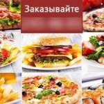 Dostavka edyi ot zakazaka.ru na dom ili v ofis pyat dostoinstv 150x150 Вениамин Похлебкин