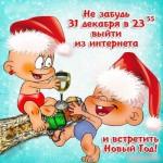 Novogodnie shutochnyie predskazaniya 150x150 Как встречать правильно Новый год 2018   часть первая