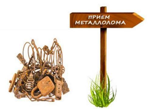 Ochishhaem territoriyu chastnogo doma ot metalloma 2 Очищаем территорию частного дома от металлолома