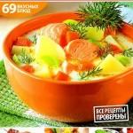 SHkola kulinara    1 2014 goda 150x150 Любимый кулинарно информационный журнал «Школа кулинара №7 2014 года»