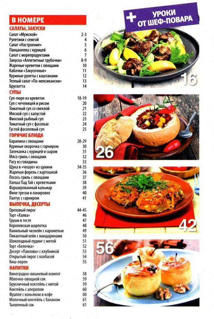 SHkola kulinara    1 2014 goda sod 689x1024 Любимый кулинарно информационный журнал «Школа кулинара №1 2014 года»