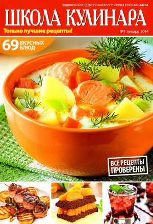 SHkola kulinara    1 2014 goda Любимый кулинарно информационный журнал «Школа кулинара №1 2014 года»
