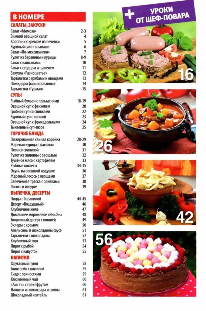 SHkola kulinara    2 2014 goda sod 679x1024 Любимый кулинарно информационный журнал «Школа кулинара №2 2014 года»