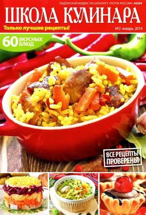 SHkola kulinara    2 2014 goda Любимый кулинарно информационный журнал «Школа кулинара №2 2014 года»