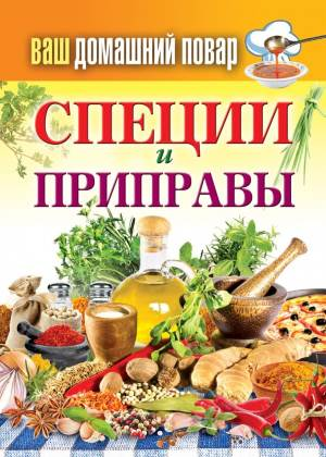 Vash domashniy povar. Spetsii i pripravyi Кулинарная энциклопедия хозяйки «Ваш домашний повар. Специи и приправы»