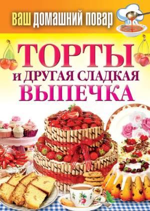 Vash domashniy povar. Tortyi i drugaya sladkaya vyipechka Кулинарная энциклопедия хозяйки «Ваш домашний повар. Торты и другая сладкая выпечка»