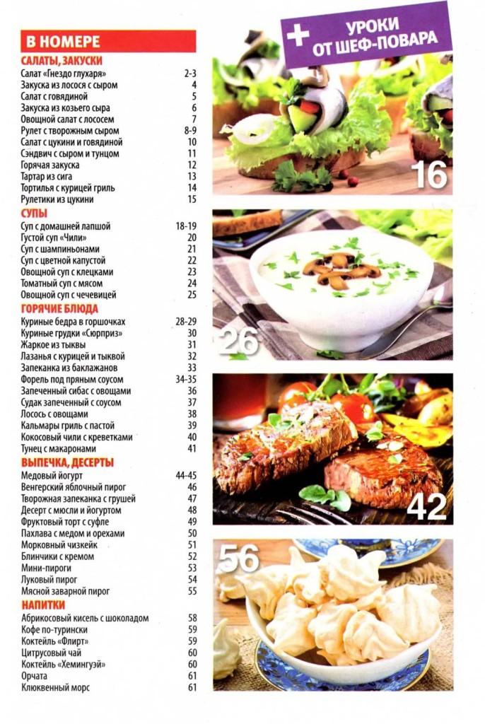 SHkola kulinara    3 2014 goda sod 686x1024 Любимый кулинарно информационный журнал «Школа кулинара №3 2014 года»