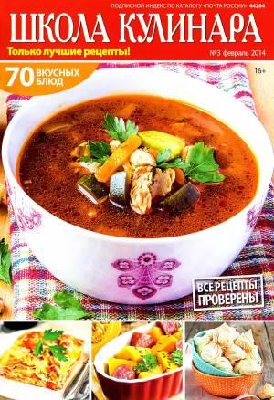 SHkola kulinara    3 2014 goda Любимый кулинарно информационный журнал «Школа кулинара №3 2014 года»