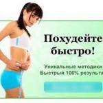 Kak byistro pohudet za nedelyu 150x150 Культура потребления воды   для взрослых и детей