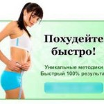 Kak byistro pohudet za nedelyu 150x150 Как похудеть без строгой диеты