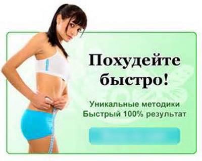 как правильно похудеть за 2 недели