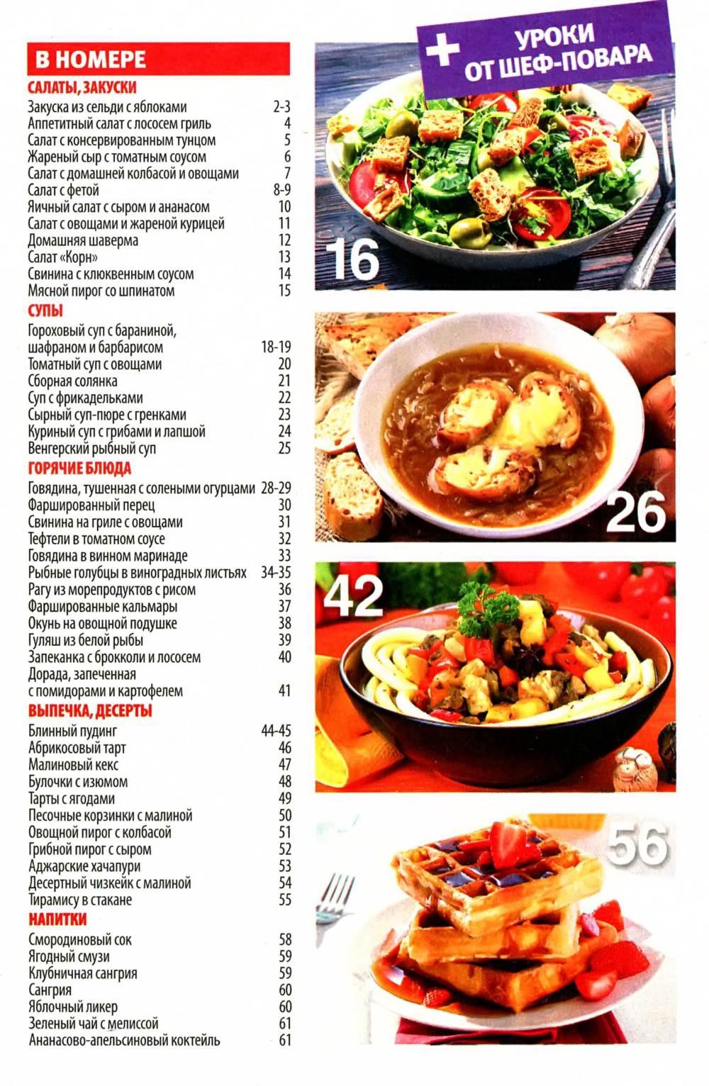 SHkola kulinara    10 2014 goda sod Любимый кулинарно информационный журнал «Школа кулинара №10 2014 года»