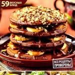 SHkola kulinara    4 2014 goda 150x150 Любимый кулинарно информационный журнал «Школа кулинара №17 2014 года»