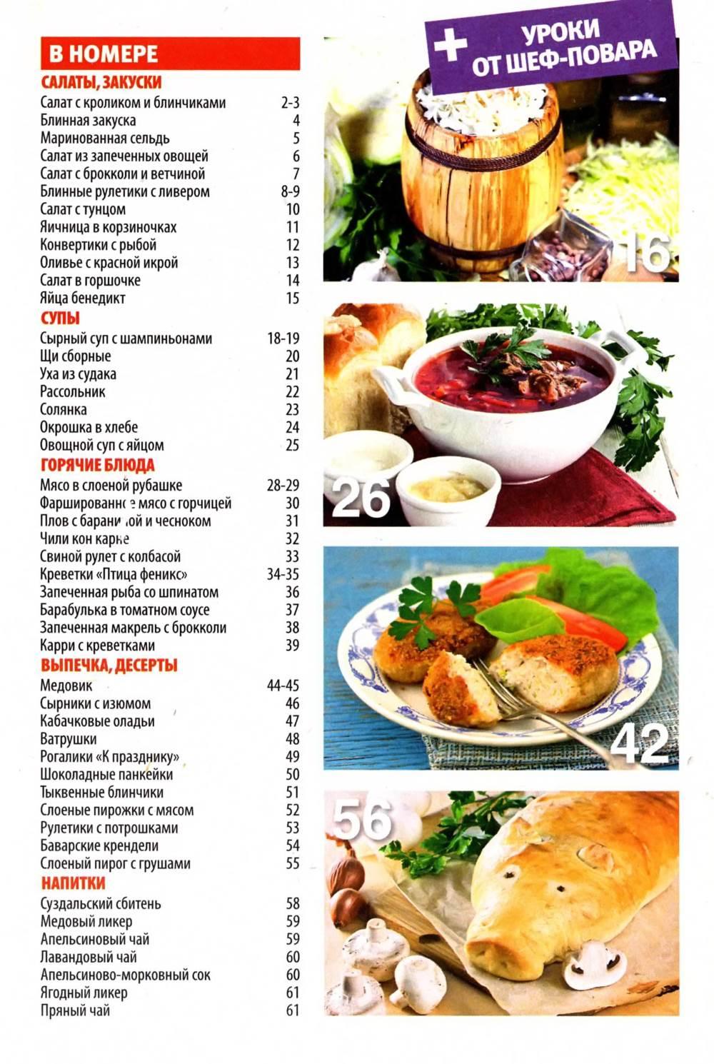 SHkola kulinara    4 2014 goda sod Любимый кулинарно информационный журнал «Школа кулинара №4 2014 года»