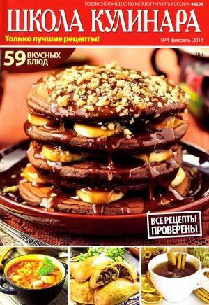 SHkola kulinara    4 2014 goda Любимый кулинарно информационный журнал «Школа кулинара №4 2014 года»