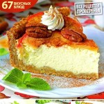 SHkola kulinara    5 2014 goda 150x150 Любимый кулинарно информационный журнал «Школа кулинара №4 2014 года»