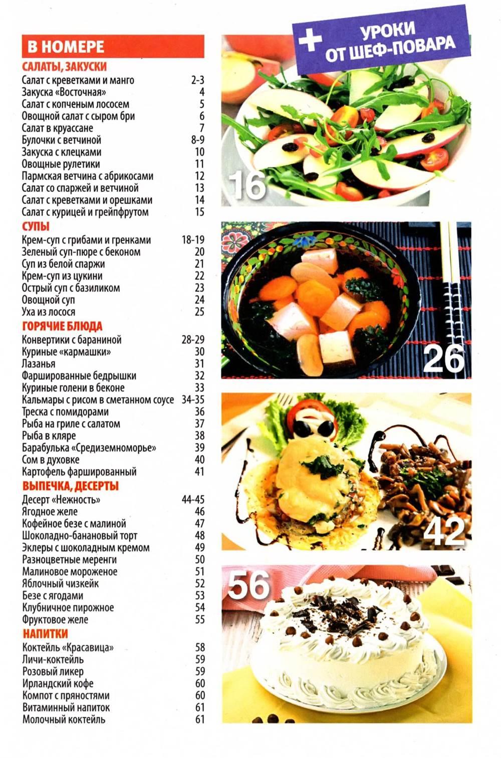 SHkola kulinara    5 2014 goda sod Любимый кулинарно информационный журнал «Школа кулинара №5 2014 года»
