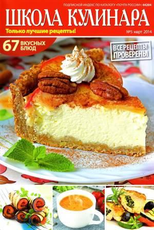 SHkola kulinara    5 2014 goda Любимый кулинарно информационный журнал «Школа кулинара №5 2014 года»