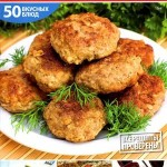 SHkola kulinara    6 2014 goda 150x150 Любимый кулинарно информационный журнал «Школа кулинара №17 2014 года»