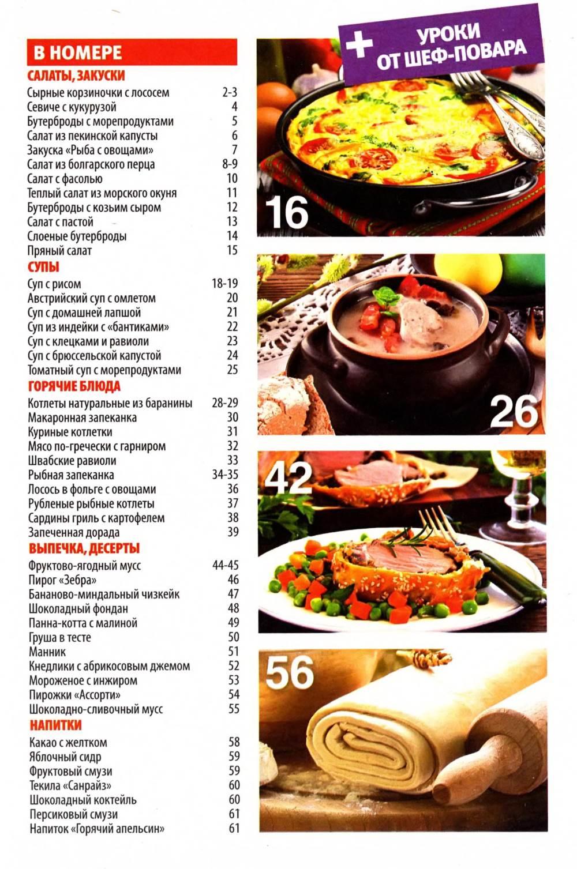 SHkola kulinara    6 2014 goda sod Любимый кулинарно информационный журнал «Школа кулинара №6 2014 года»