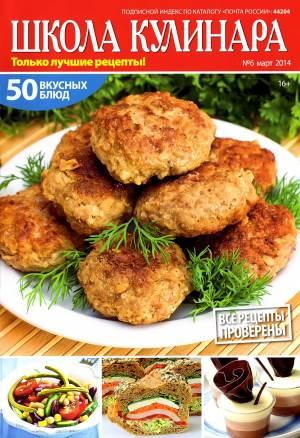 SHkola kulinara    6 2014 goda Любимый кулинарно информационный журнал «Школа кулинара №6 2014 года»