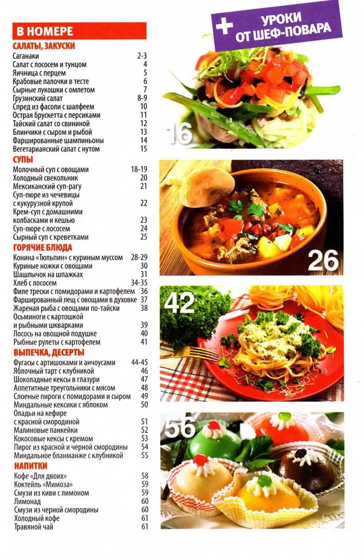 SHkola kulinara    7 2014 goda sod Любимый кулинарно информационный журнал «Школа кулинара №7 2014 года»