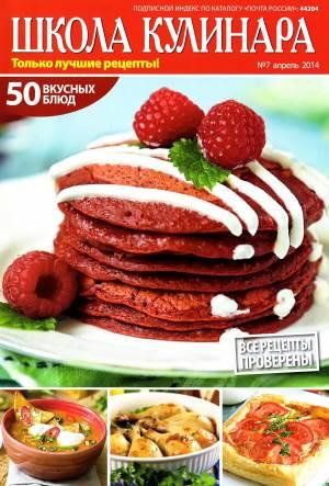 SHkola kulinara    7 2014 goda Любимый кулинарно информационный журнал «Школа кулинара №7 2014 года»