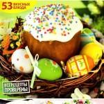 SHkola kulinara    8 2014 goda 150x150 Школа гастронома №9 2011 года