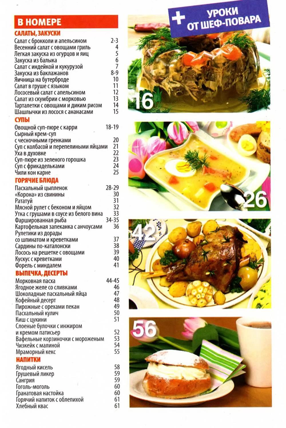 SHkola kulinara    8 2014 goda sod Любимый кулинарно информационный журнал «Школа кулинара №8 2014 года»