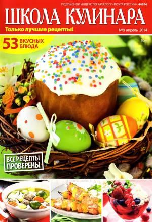 SHkola kulinara    8 2014 goda Любимый кулинарно информационный журнал «Школа кулинара №8 2014 года»