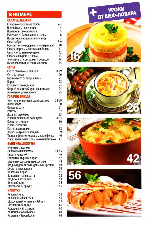 SHkola kulinara    9 2014 goda sod Любимый кулинарно информационный журнал «Школа кулинара №9 2014 года»