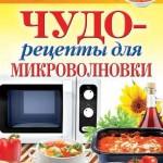 Vash domashniy povar. CHudo retseptyi dlya mikrovolnovki 150x150 Кулинарная энциклопедия хозяйки «Ваш домашний повар. Чудо блюда в глиняных горшочках»