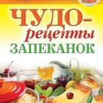 Vash domashniy povar. CHudo retseptyi zapekanok 150x150 Кулинарная энциклопедия хозяйки «Ваш домашний повар. Чудо блюда в глиняных горшочках»