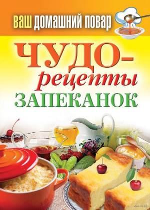 Vash domashniy povar. CHudo retseptyi zapekanok Кулинарная энциклопедия хозяйки «Ваш домашний повар. Чудо рецепты запеканок»