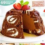 SHkola kulinara    12 2014 goda 150x150 Победитель конкурса на любимый рецепт к Масленице